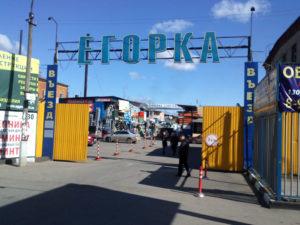 Строительный рынок Егорка